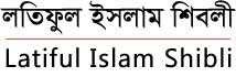 Latiful Islam Shibli